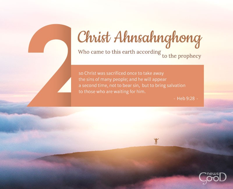 Our Father Ahnsahnghong